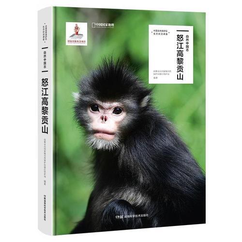 rt正版 中国自然保护区生态状况:自然中国志:怒9787571005542 者