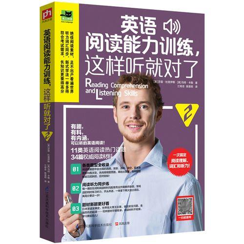英语阅读能力训练这样听就对了2 有趣有料有内涵可以听的英语阅读