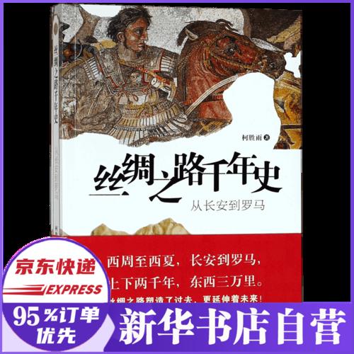 丝绸之路千年史(从长安到罗马)