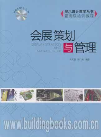 展示设计教学丛书暨高级培训教程:会展策划与管理(含
