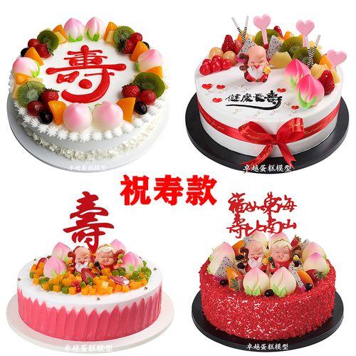 仿真蛋糕模型2021新款祝寿生日蛋糕模型老人贺寿蛋糕