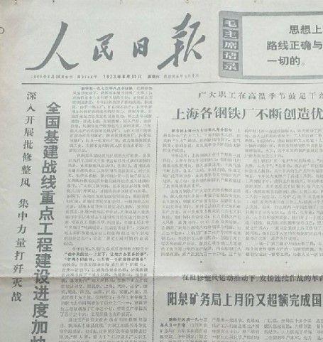 原版1976年1977年1978年1979年1974年1975年光明人民日报报纸