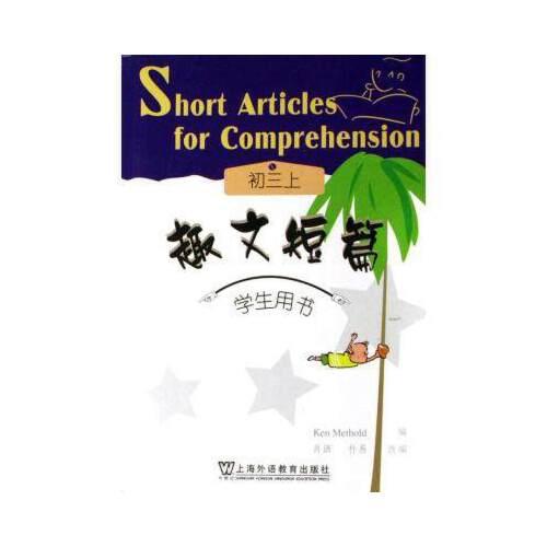 趣文短篇初三3上 学生用书上海外教社 附mp3 妙语短篇