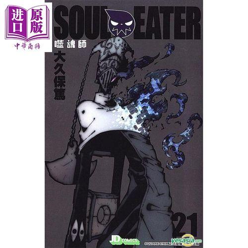 漫画 soul eater 噬魂师 21 大久保笃 港版漫画 玉皇朝【中商原版】