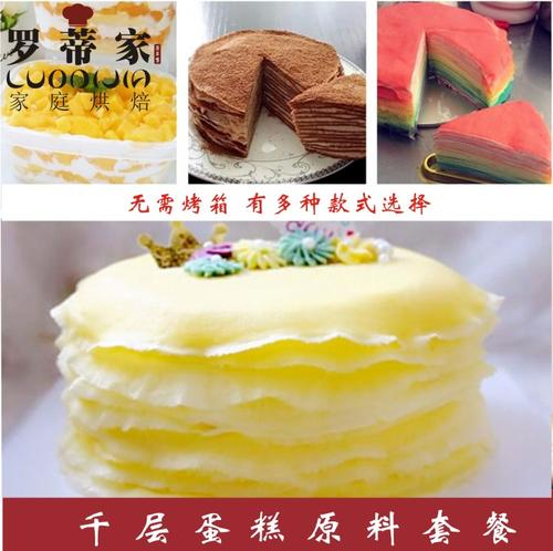 烘焙原料套餐免烤芒果 榴莲班戟千层蛋糕材料套装diy