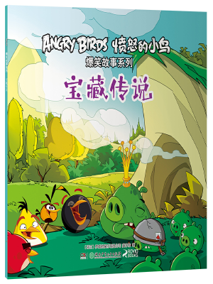 愤怒的小鸟爆笑故事系列:宝藏传说