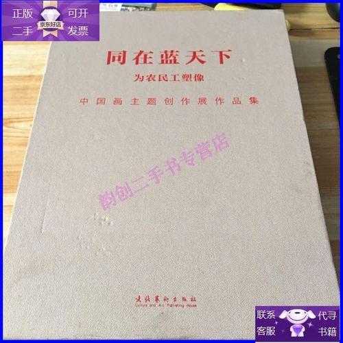 【二手9成新】同在蓝天下:为农民工塑像中国画主题创作展作品集1