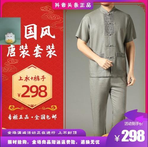 观界福匠心独运韵味唐装2021新款时尚中国风亚麻套装