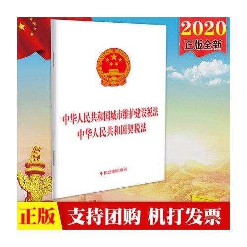 中华人民共和国城市维护建设税法 中华人民共和国契税法 中国法制出版