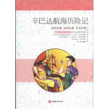 辛巴达航海历险记 杨剑 旅游教育出版社 少年儿童文学
