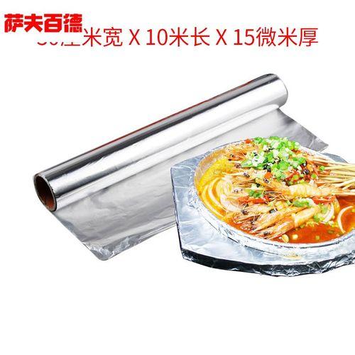 烤箱用的锡纸和油纸厨房锡纸烤箱家用烧烤用的锡纸加厚铝箔纸烤肉蛋挞