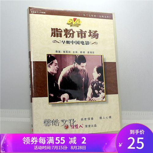 正版 早期老电影 脂粉市场(1dvd) 张石川 胡蝶 龚稼衣