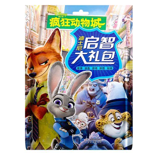 全套正版迪士尼启智大礼包 益智拼图书 疯狂动物城 0