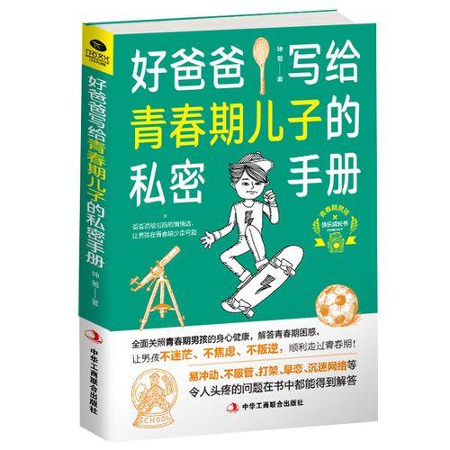 鹏辰正版正版 好爸爸写给青春期儿子的私密手册 10~18