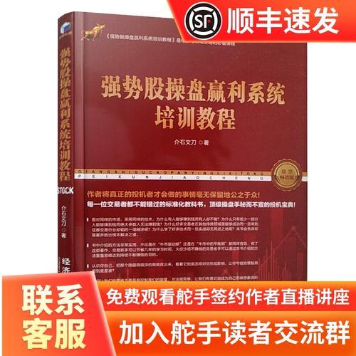 强势股操盘赢利系统培训教程 介石文刀 投资理财书籍