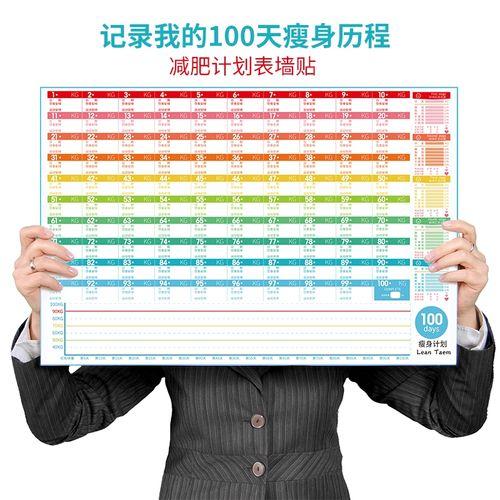 健身减肥计划表30天自律记录表规划日记瘦身倒计时墙贴100天体重