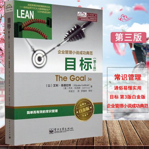 目标 第3版白金版 艾利.高德拉特the goal 3e企业管理