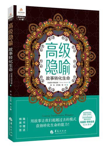 新书--高级隐喻:故事转化生命9787508093222华夏杨兰