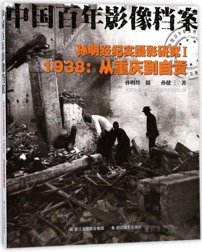 孙明经纪实摄影研究(Ⅰ1938从重庆到自贡中国百年影像