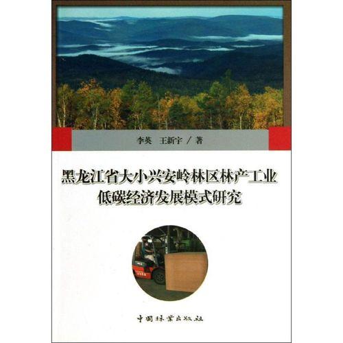 小兴安岭林区林产工业低碳经济发展模式研究李英中国林业出版社发行部