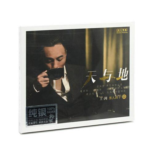 正版发烧碟 王闻 男人四十6 天与地 粤语音乐汽车载纯银cd光碟片