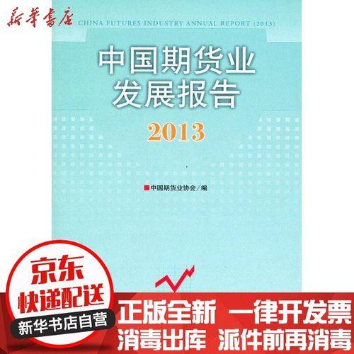 【新华书店】中国期货业发展报告(2013)中国期货业协会中国财政经济