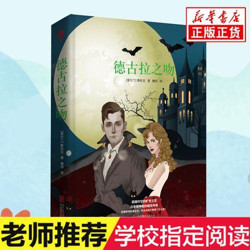 德古拉之吻  斯托克 手绘封面 穿越时空的惊悚与悬疑小说书 吸血鬼