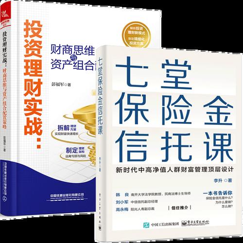 七堂保险金信托课+投资理财实战 财商思维与资产组合配置策略 2本