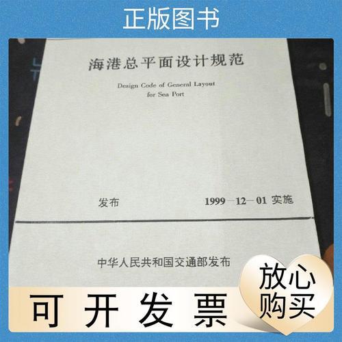 【二手9成新】jtj211—99海港总平面设计规范