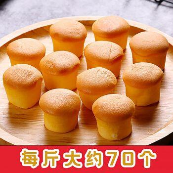 【鸡蛋仔】小蛋糕网红零食手工制作营养早餐食品休闲学生儿童老人茶点