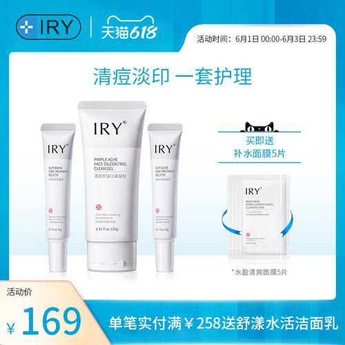 清华大学技术控油祛痘淡化痘印护肤套装正品男女iry