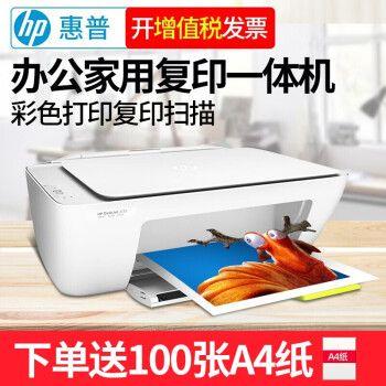 惠普(hp)deskjet 2132/2332彩色喷墨打印机一体机 多功能复印扫描家用