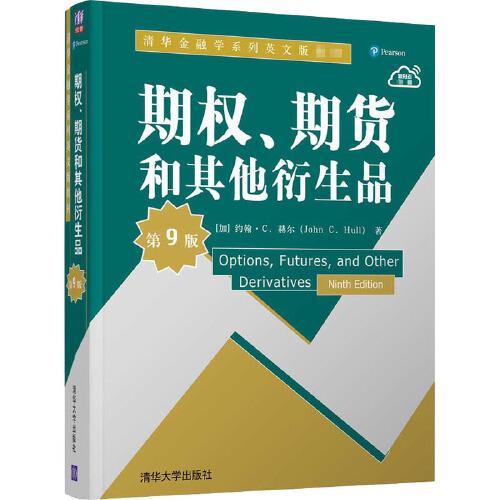期权,期货和其他衍生品 第9版 (加)约翰·c.赫尔 著