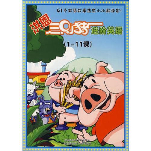【正版】洪恩三只小猪进阶英语 4本合售 无光盘 洪恩语言教育研究中心