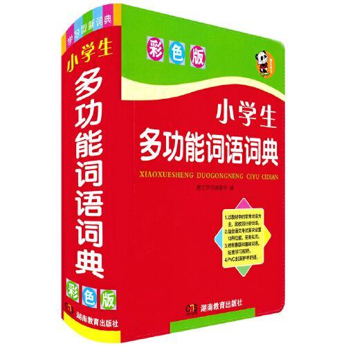 小学生多功能词语词典 彩色版 学习型新词典 唐文辞书