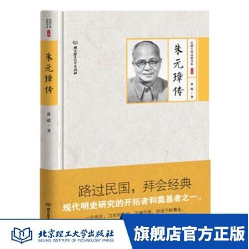 朱元璋传 吴晗 励志色彩的创业帝王 历史上草根皇帝的人生传奇 太史公