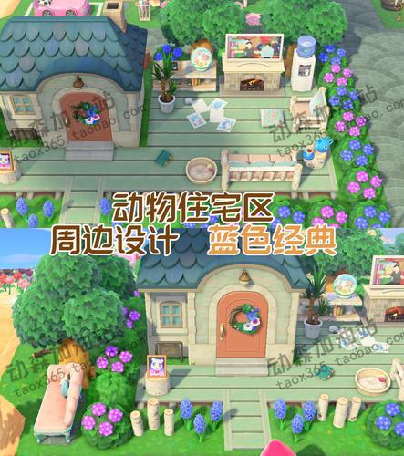 中国小院 岛屿设计动物森友会 岛民 村民  房屋周边设计 美玲