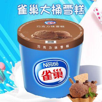 5kg 雀巢巧克力口味雪糕3.5kg