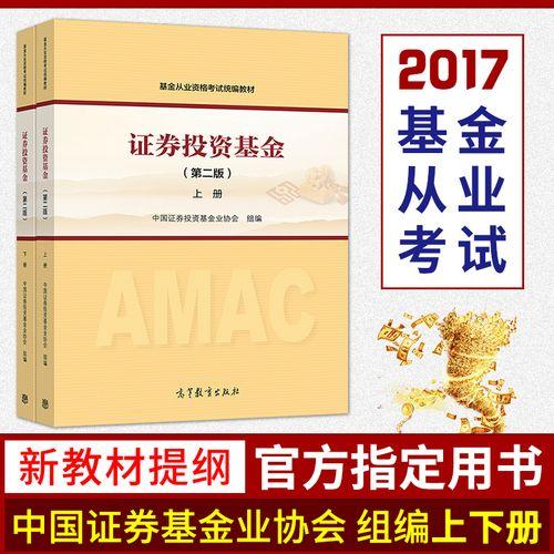 证券投资基金(第二版)上下册套装 2017年基金从业资格
