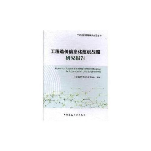 当天发货正版 工程造价信息化建设战略研究报告 中国建设工程造价管理