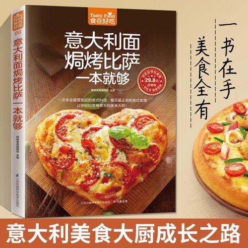 超值版 意大利面书籍 披萨料理食谱 生活美食 西餐披萨制作 怎么样做