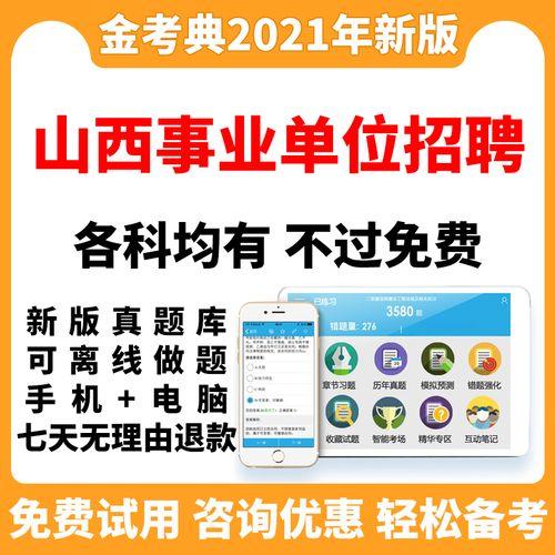 2021山西省事业单位招聘考编abcd类考试题库综合应用