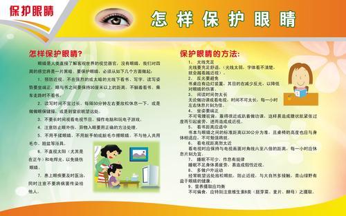 210画布海报展板喷绘素材贴纸7646学生卫生宣传栏怎样保护眼睛
