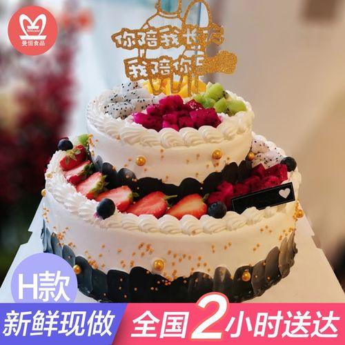 网红水果老人祝寿生日蛋糕双层同城配送当日送达创意奶油送老人爸爸