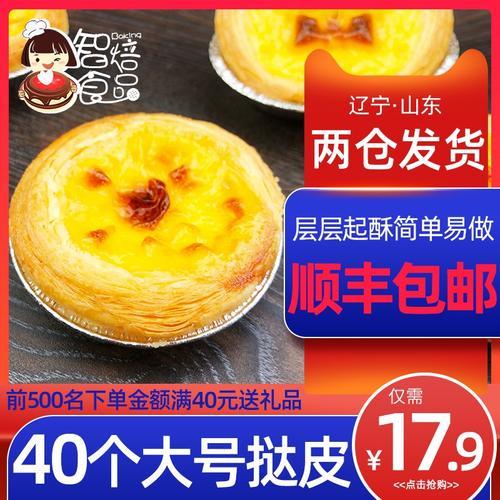 蛋挞皮港式蛋挞皮快速发货蛋挞皮20个装烘培食品原