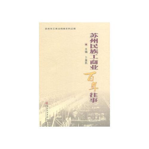 【正版包邮】 苏州民族工商业百年往事