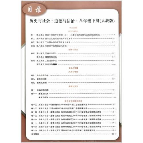 八年级下册历史与社会道德与法治人教版初二8年级下浙江省期末试卷