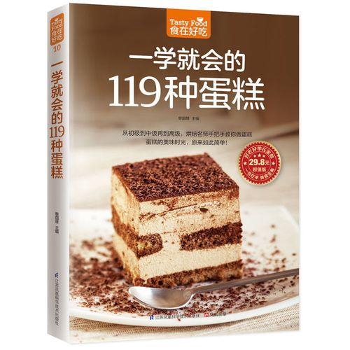 一学就会的119种蛋糕 制作蛋糕书大全 生日蛋糕食谱烘焙书 甜点 糕点