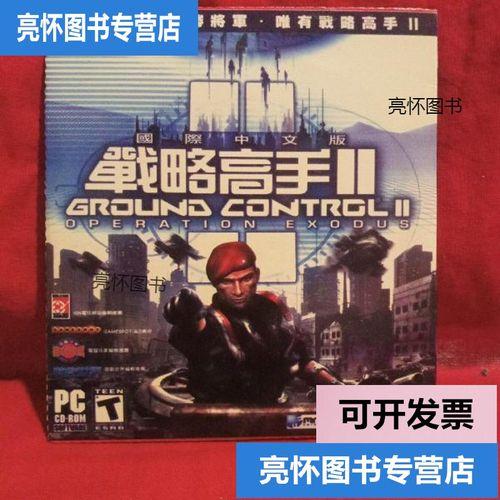 【正版二手9成新】战略高手ii  (含1光盘)312