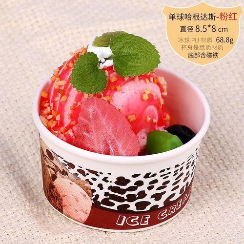 仿真冰淇淋哈根达斯模型冰淇淋水果巧克力圣代甜筒